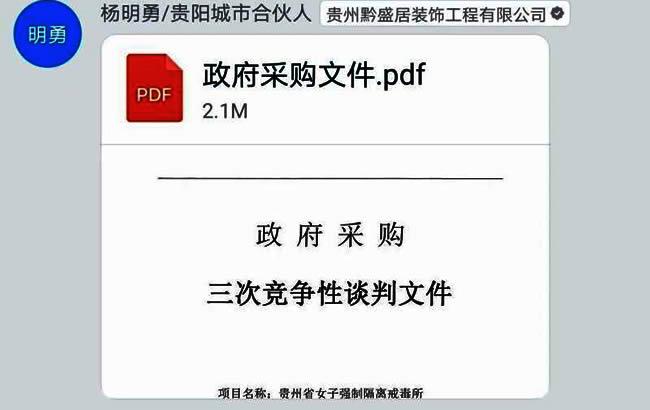 貴州團隊成功中標貴州省女子戒毒所地麵防滑工程,項目款高達22.8W元